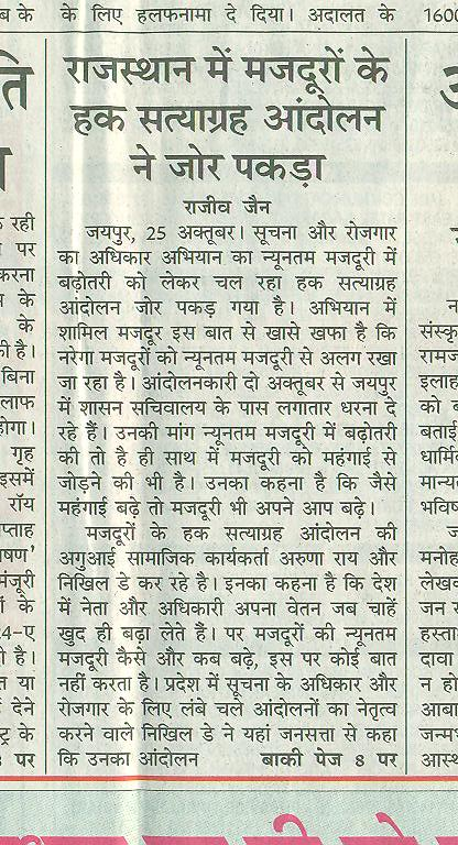Jansatta - 25 Oct 2010 - The Mazdoor Haq Satyagraha campaign in Rajasthan has gained strength - Page 8
