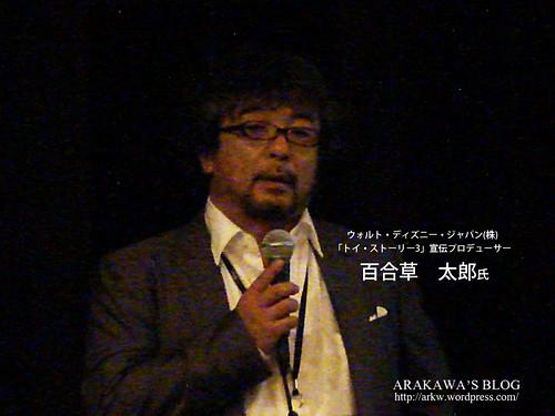 百合草太郎さん