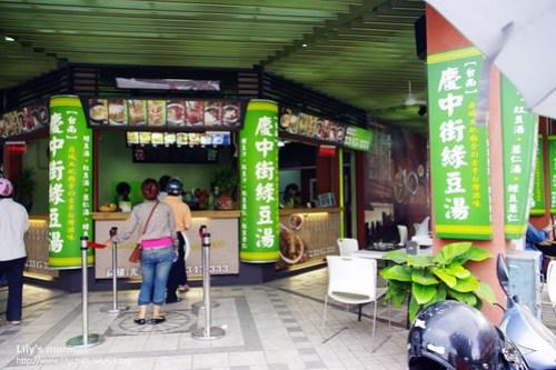 慶中街綠豆湯高雄光華分店。