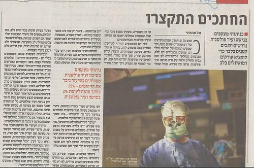 OzInHaaretz20100815