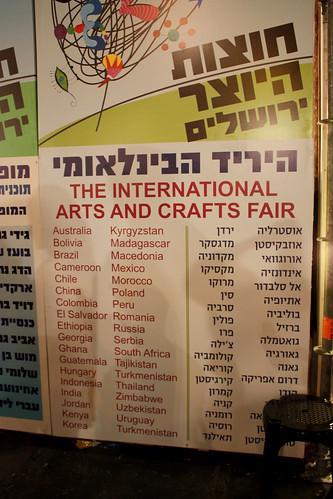 International Exhibitors