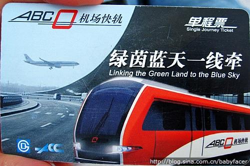 Beijing 029