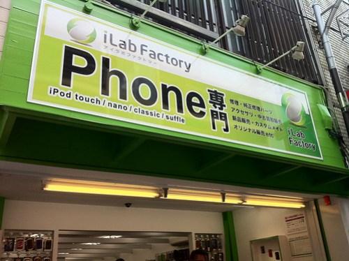 iPhone3G売却