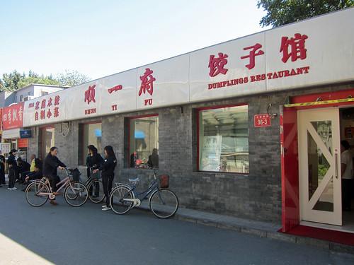 Shun Yi Fu
