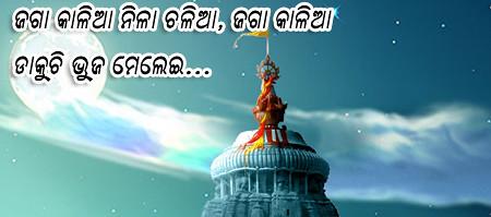 Jaga Kalia Nila Chalia, Jaga Kaliaa Dakuchi Vuja Melei Prema Harini