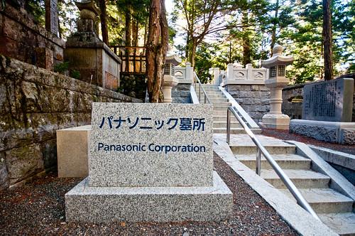 Panasonic grave