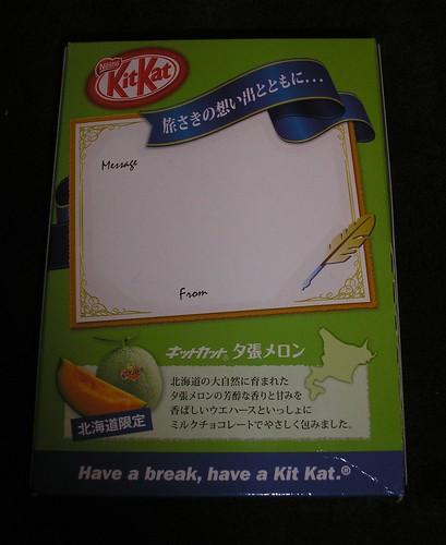 夕張メロン (Yuubari melon) Kit Kat Mail (Hokkaido) - New design!