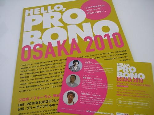 Hello Pro Bono OSAKA 2010