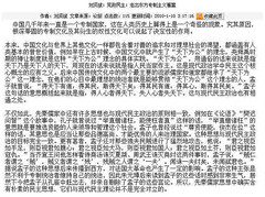 English Translation of Subversive Article by Liu Xianbin on the Need for Constitutional Democracy for China
