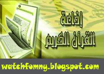 Quran Kareem Saudia