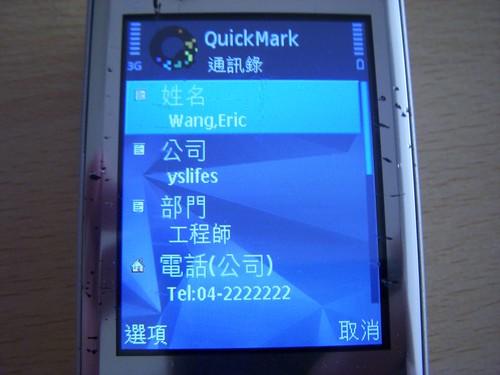 手機解譯QRcode