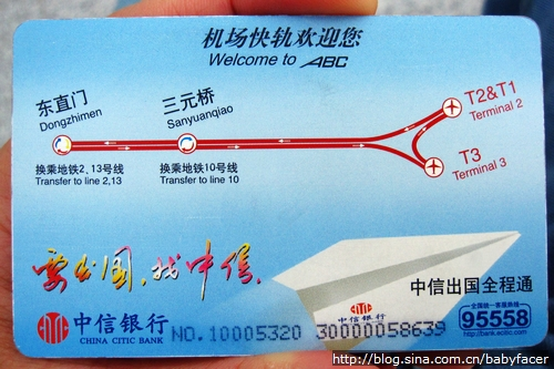 Beijing 030