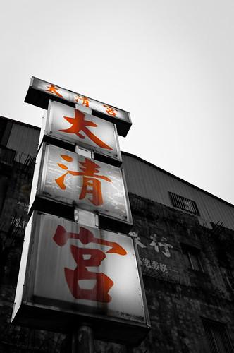 Temple Signage