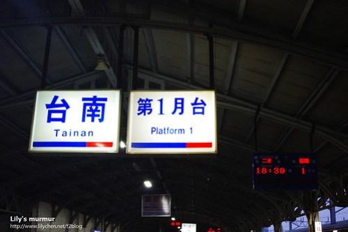 到台南囉!我很喜歡老台鐵車站,那種歷史風味是怎麼樣都取代不了的。