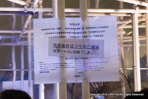 LF Shanghai Expo 2010