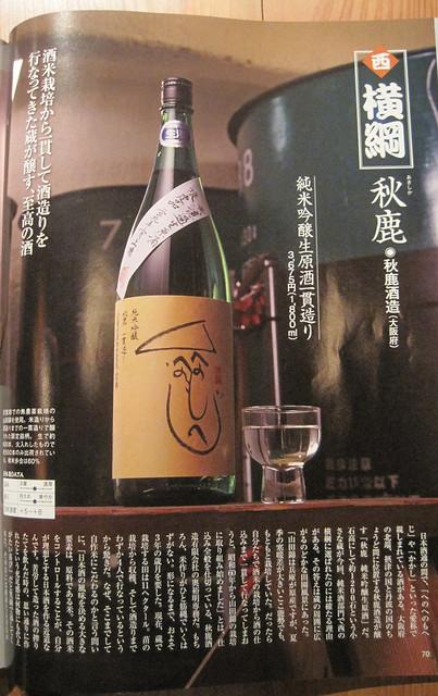 Henohenomoheji junmai sake from Akishika Brewery in Osaka-fu served at Kyoukamo Restaurant, Nagoya