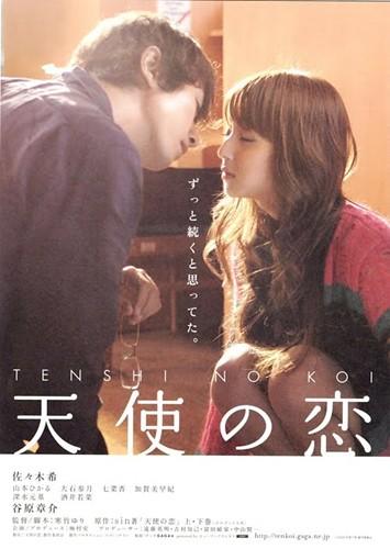 Tenshi no Koi2
