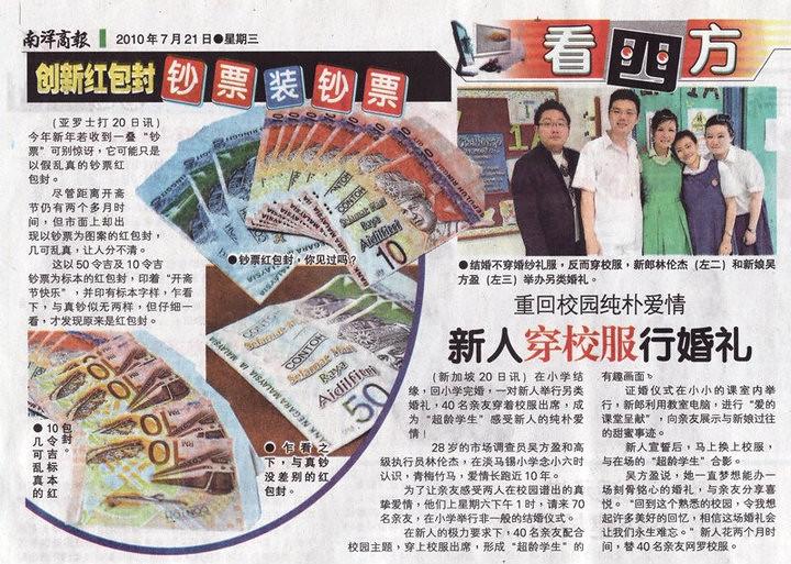 南洋商报 21.07.2010