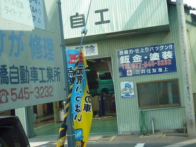 In Nishiyama