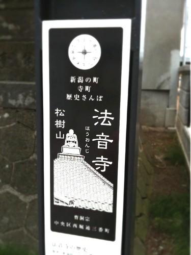 法音寺(歴史散歩の看板)