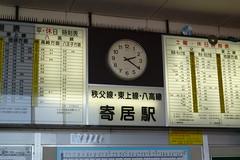 JR八高線・秩父鉄道秩父線・東武鉄道東上線