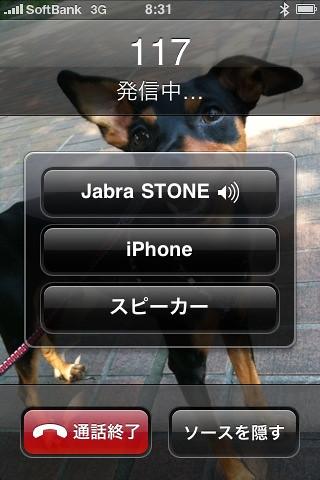 Jabraのヘッドホンが選択できます