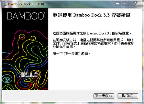 Bamboo Dock