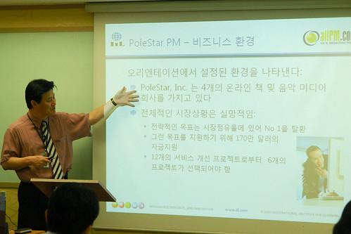PoleStar PM, IIL/최광호대표