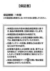 Jawbone ICON 保証書(トリニティ)