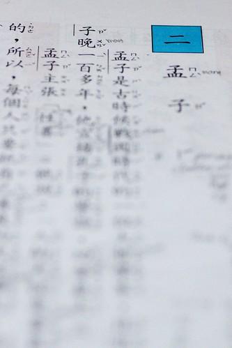 chineseschool