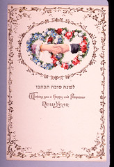 Rosh Hashanah / New Year greeting card