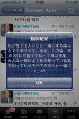 Twitterクライアントの翻訳