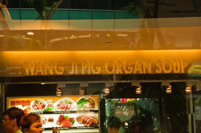 Wang Ji Pig Organ Soup