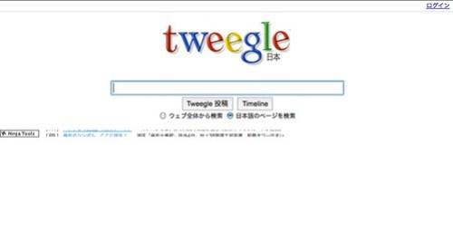 tweegle