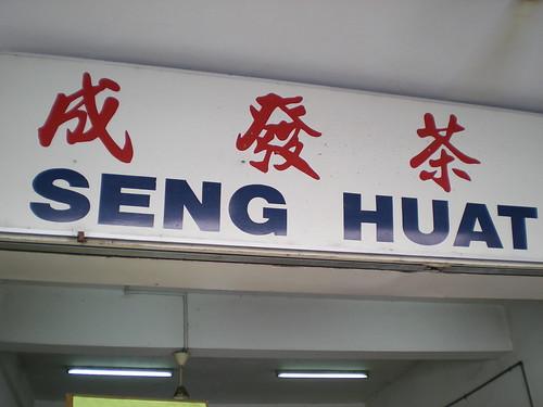 Seng Huat coffee shop, Sibu