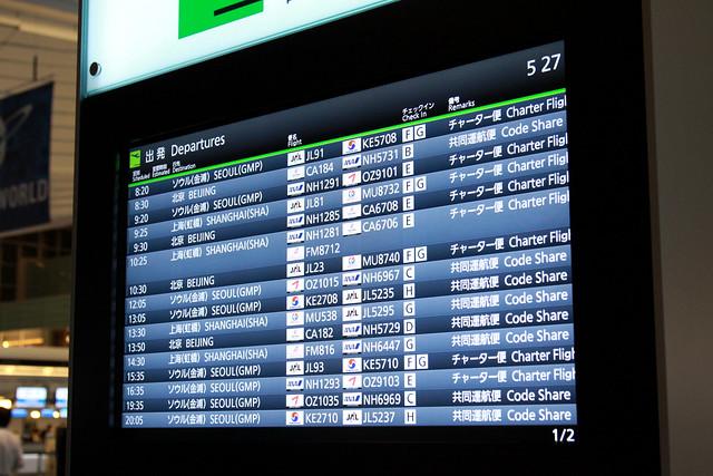 TIAT初日の出発便一覧