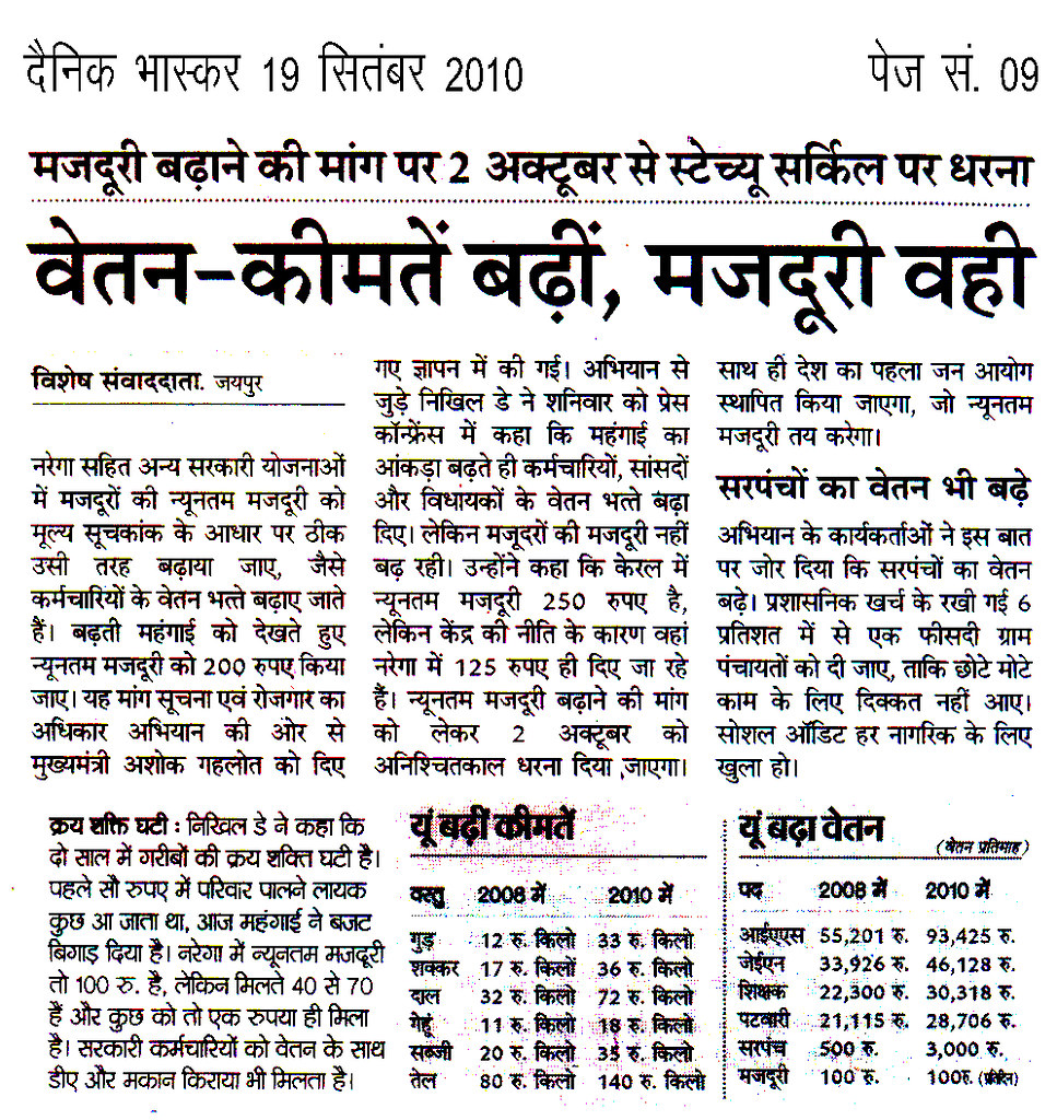 Dainik Bhaskar - 19 Sep 2010 - Salaries and expenses rise, wages remain the same