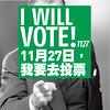 11月27日,我要去投票 - 頭像圖檔