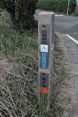Trail Marker for Mt Hiwada