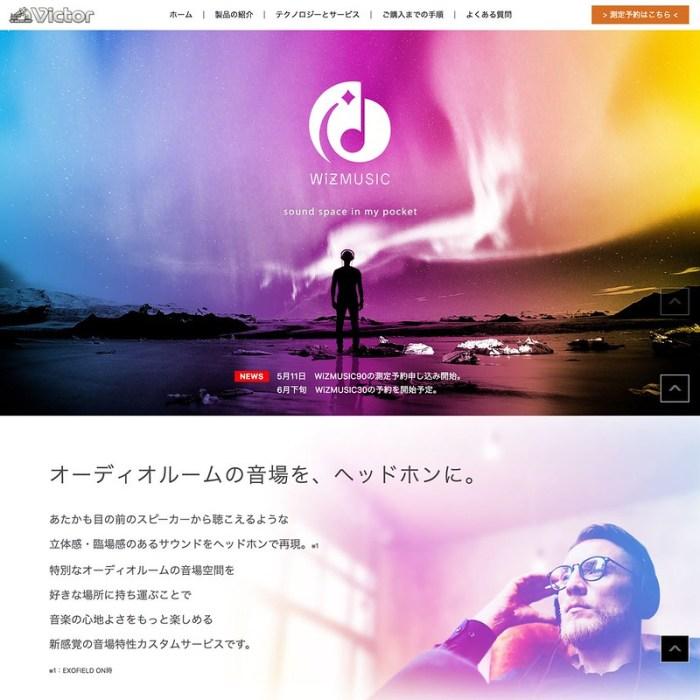 screencapture-wizmusic-jp-1494630183463