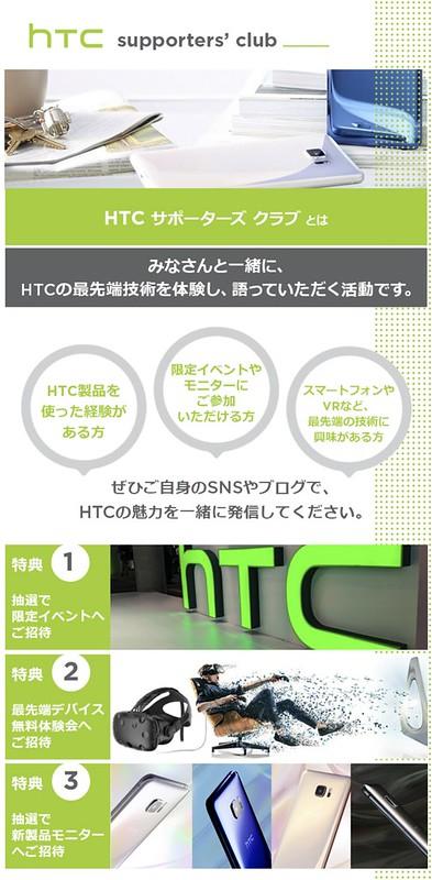 screencapture-form-ambassador-jp-get-HTC-JAPAN-supporter-entry-1494325893712