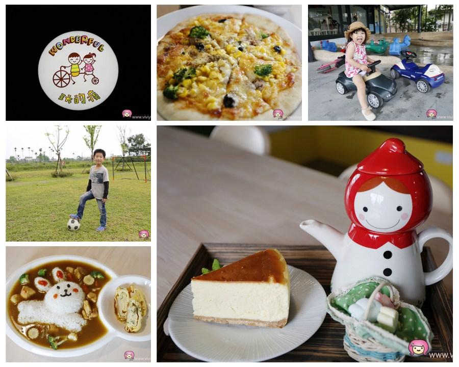 宜蘭美食,宜蘭親子旅遊,宜蘭親子餐廳,玩的瘋,玩的瘋 Wonderful,親子廚房 @VIVIYU小世界