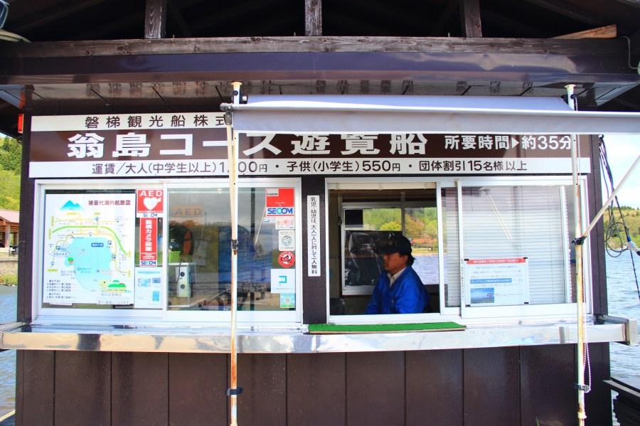天鵝船,日本自助遊,日本自駕遊,福島景點,豬苗代湖,野口英世 @VIVIYU小世界