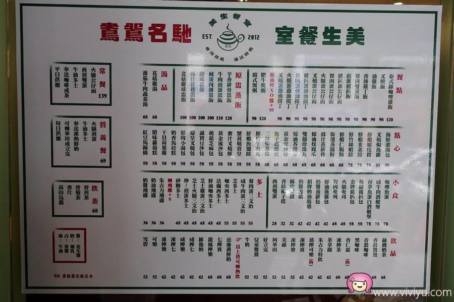 桃園火車站,桃園美食,美生餐室,茶餐廳,香港點心 @VIVIYU小世界