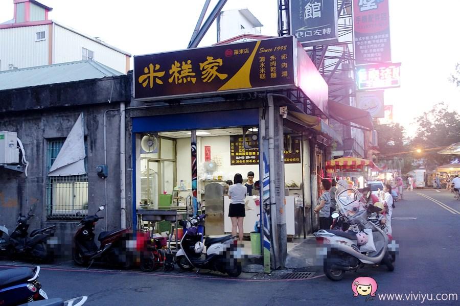 [宜蘭.美食]米糕家.台中清水筒仔米糕.羅東店~位於羅東夜市旁.不用人擠人又能室內吹冷氣用餐 @VIVIYU小世界