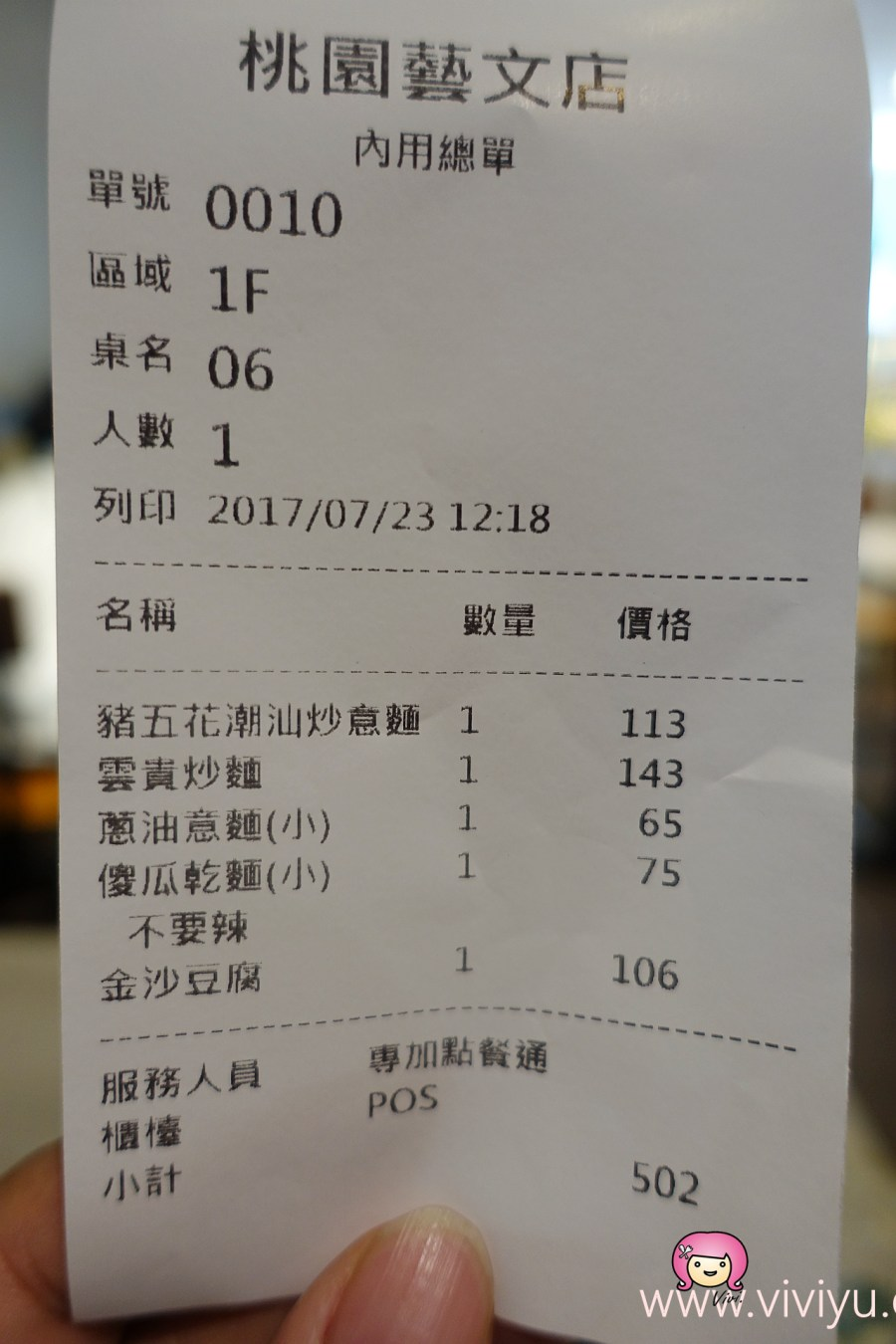 20170723禮面作