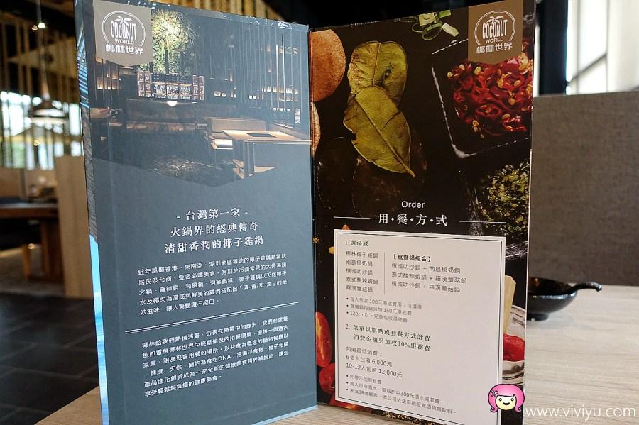 [台中美食]椰林世界-椰子雞鍋物☆南屯區☆~台灣第一間椰子雞火鍋.套餐價格高檔 @VIVIYU小世界