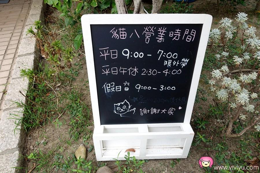 桃園美食,貓八涼麵,陸光新村,龜山美食 @VIVIYU小世界
