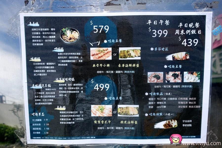 八德美食,吃到飽餐廳,味噌鍋,嚐趣壽喜屋,壽喜燒,桃園美食,流水麵線 @VIVIYU小世界