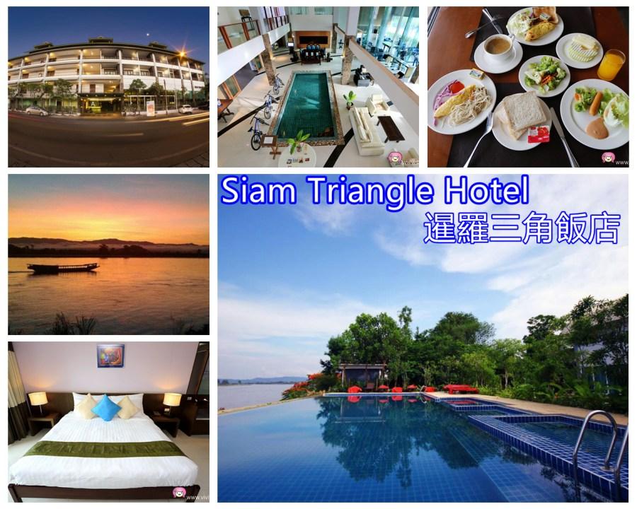 Siam Triangle Hotel,暹羅三角飯店,泰國住宿,泰國清萊,清盛飯店,清萊住宿,金三角 @VIVIYU小世界